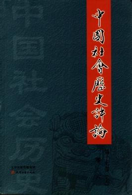 中国社会历史评论杂志