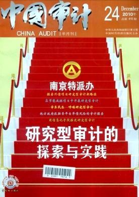 中国审计杂志