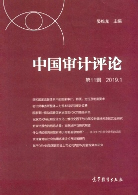 中国审计评论杂志