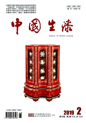 中国生漆杂志