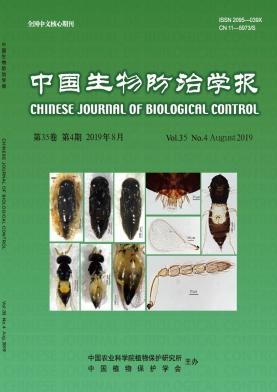 中国生物防治学报杂志