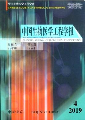 中国生物医学工程学报杂志