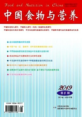 中国食物与营养杂志