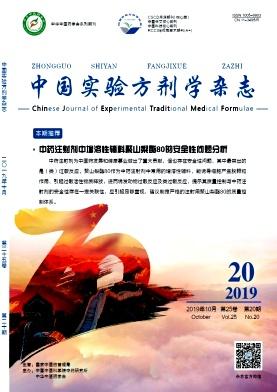 中国实验方剂学杂志
