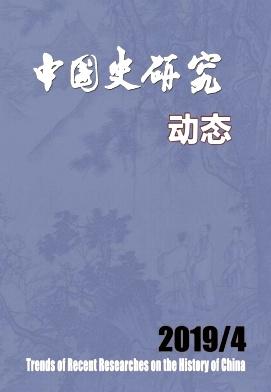 中国史研究动态杂志