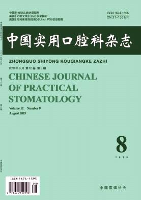 中国实用口腔科杂志