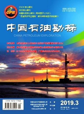 中国石油勘探杂志