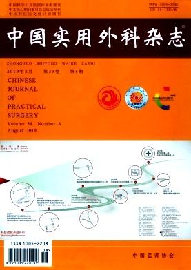 中国实用外科杂志