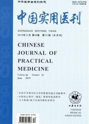 中国实用医刊杂志
