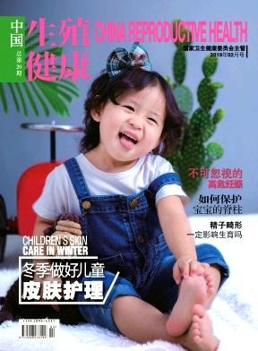 中国生殖健康杂志