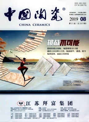 中国陶瓷杂志