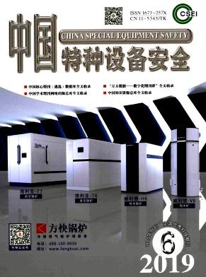 中国特种设备安全杂志