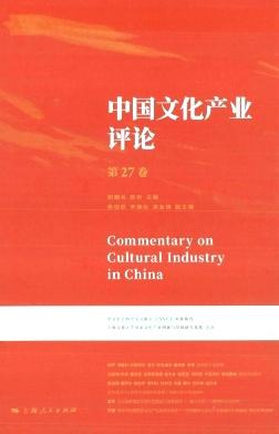 中国文化产业评论杂志