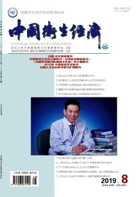 中国卫生经济杂志