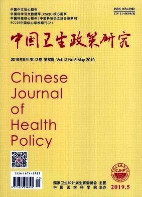 中国卫生政策研究杂志