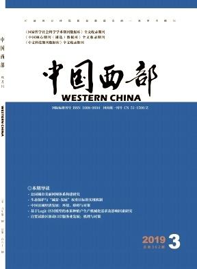 中国西部杂志