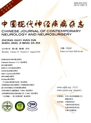 中国现代神经疾病杂志