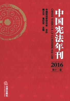 中国宪法年刊杂志