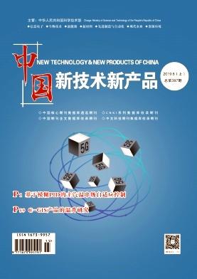 中国新技术新产品杂志