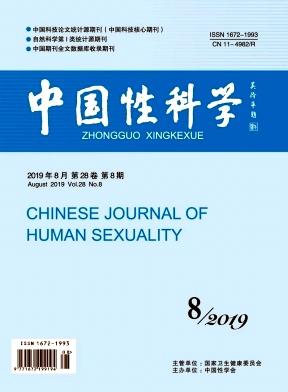 中国性科学杂志