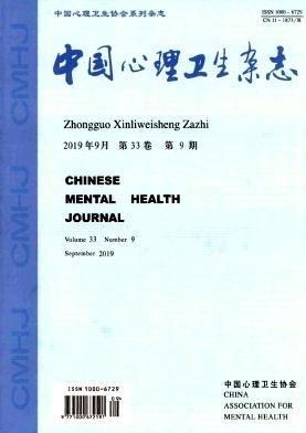 中国心理卫生杂志