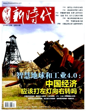 中国新时代杂志