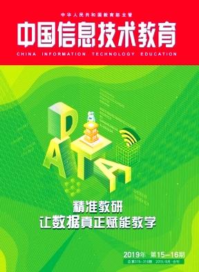 中国信息技术教育杂志