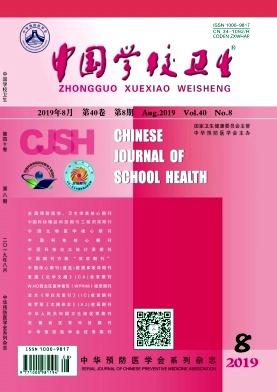 中国学校卫生杂志