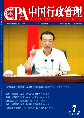 中国行政管理杂志