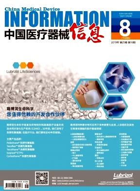 中国医疗器械杂志