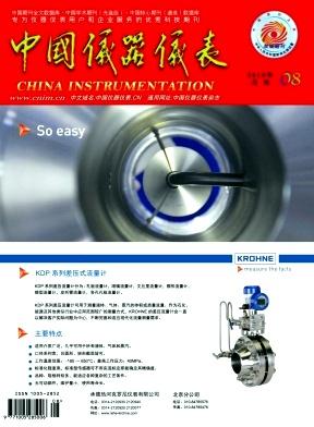 中国仪器仪表杂志