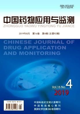 中国药物应用与监测杂志