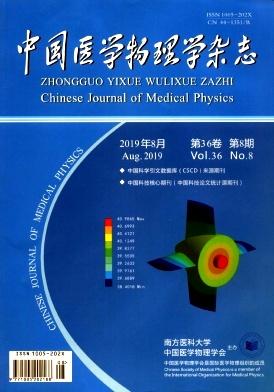 中国医学物理学杂志