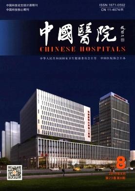 中国医院杂志