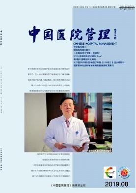 中国医院管理杂志
