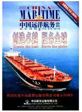 中国远洋航务杂志