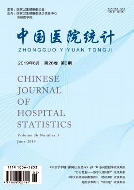中国医院统计杂志