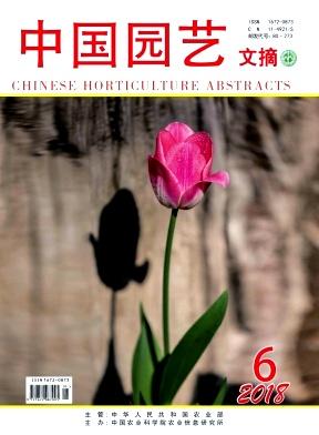 中国园艺文摘杂志