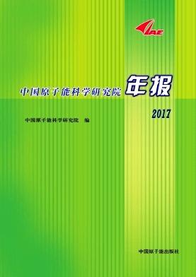 中国原子能科学研究院年报杂志