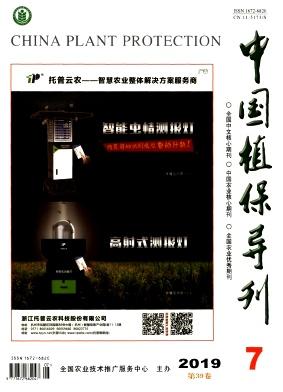 中国植保导刊