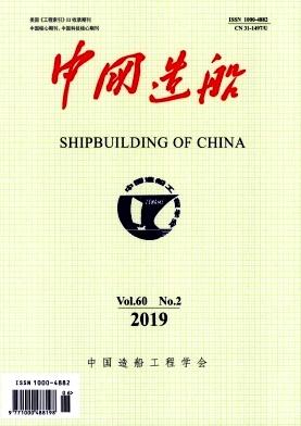 中国造船杂志