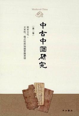 中古中国研究杂志