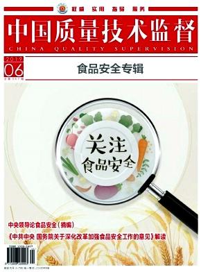 中国质量技术监督杂志
