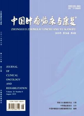 中国肿瘤临床与康复杂志