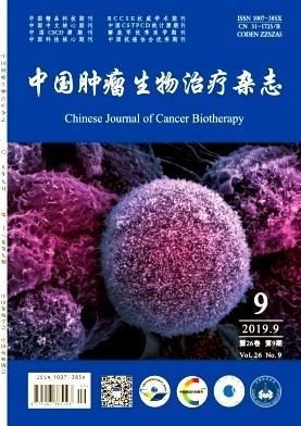 中国肿瘤生物治疗杂志