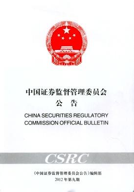 中国证券监督管理委员会公告杂志