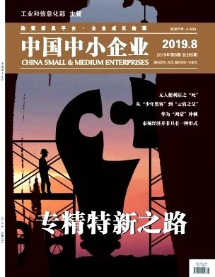 中国中小企业杂志