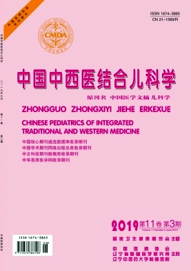 中国中西医结合儿科学杂志