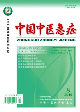 中国中医急症杂志