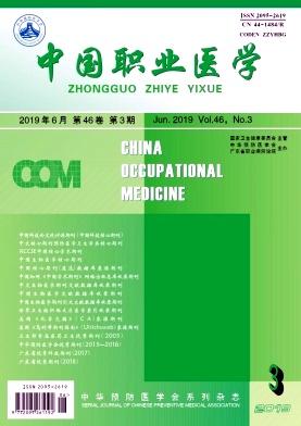 中国职业医学杂志